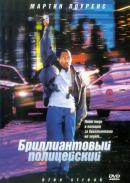 Смотреть фильм Бриллиантовый полицейский онлайн на KinoPod.ru платно