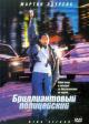 Смотреть фильм Бриллиантовый полицейский онлайн на Кинопод бесплатно