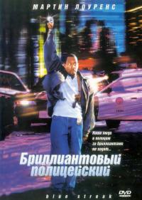 Смотреть Бриллиантовый полицейский онлайн на KinoPod.ru бесплатно
