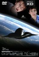 Смотреть фильм Скользящие по небу онлайн на Кинопод бесплатно