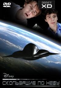 Смотреть Скользящие по небу онлайн на Кинопод бесплатно
