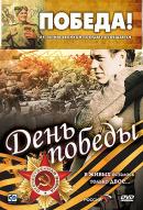 Смотреть фильм День победы онлайн на KinoPod.ru бесплатно
