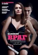 Смотреть фильм Близкий враг онлайн на KinoPod.ru бесплатно