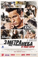 Смотреть фильм Три метра над уровнем неба: Я тебя хочу онлайн на KinoPod.ru бесплатно