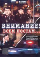 Смотреть фильм Внимание! Всем постам... онлайн на KinoPod.ru бесплатно