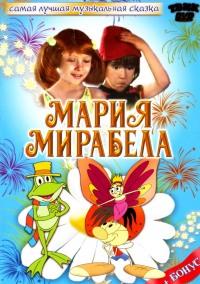 Смотреть Мария, Мирабела онлайн на Кинопод бесплатно