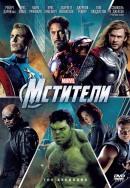 Смотреть фильм Мстители онлайн на Кинопод бесплатно