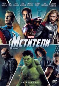 Смотреть Мстители онлайн на КиноПоиске бесплатно