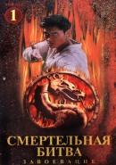Смотреть фильм Смертельная битва: Завоевание онлайн на KinoPod.ru бесплатно