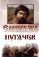 Смотреть фильм Емельян Пугачев онлайн на Кинопод бесплатно