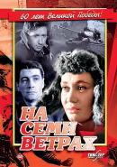 Смотреть фильм На семи ветрах онлайн на KinoPod.ru бесплатно