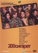 Смотреть фильм 200 сигарет онлайн на Кинопод бесплатно