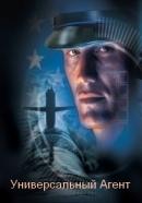 Смотреть фильм Универсальный агент онлайн на Кинопод бесплатно