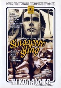 Смотреть Сингапурский Слинг онлайн на Кинопод бесплатно