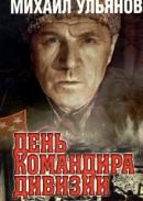 Смотреть фильм День командира дивизии онлайн на KinoPod.ru бесплатно