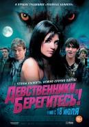 Смотреть фильм Девственники, берегитесь! онлайн на Кинопод бесплатно