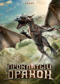 Смотреть Проклятый дракон онлайн на Кинопод бесплатно