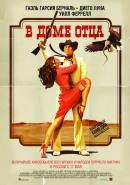 Смотреть фильм В доме отца онлайн на KinoPod.ru бесплатно