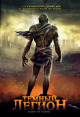 Смотреть фильм Темный легион онлайн на Кинопод бесплатно