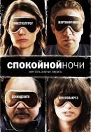 Смотреть фильм Спокойной ночи онлайн на Кинопод бесплатно