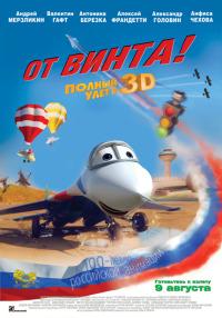 Смотреть От винта 3D онлайн на Кинопод бесплатно