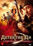 Смотреть фильм Детектив Ди и тайна призрачного пламени онлайн на KinoPod.ru платно