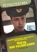 Смотреть фильм Поезд вне расписания онлайн на Кинопод бесплатно