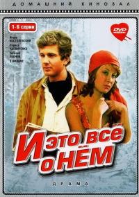 Смотреть И это все о нем онлайн на KinoPod.ru бесплатно