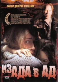 Смотреть Из ада в ад онлайн на Кинопод бесплатно