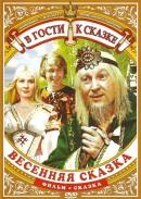Смотреть фильм Весенняя сказка онлайн на KinoPod.ru бесплатно