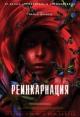 Смотреть фильм Реинкарнация онлайн на Кинопод бесплатно