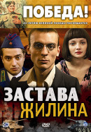 Смотреть фильм Застава Жилина онлайн на KinoPod.ru бесплатно