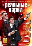 Смотреть фильм Реальные парни онлайн на KinoPod.ru бесплатно