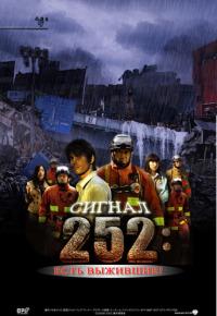 Смотреть Сигнал 252: Есть выжившие онлайн на Кинопод бесплатно