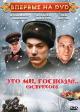 Смотреть фильм Это мы, господи... онлайн на Кинопод бесплатно