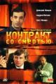 Смотреть фильм Контракт со смертью онлайн на Кинопод бесплатно