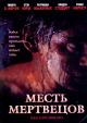 Смотреть фильм Месть мертвецов онлайн на Кинопод бесплатно