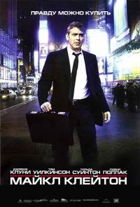 Смотреть Майкл Клейтон онлайн на Кинопод бесплатно