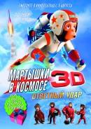 Смотреть фильм Мартышки в космосе: Ответный удар 3D онлайн на Кинопод бесплатно