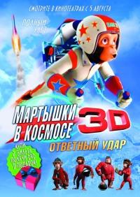 Смотреть Мартышки в космосе: Ответный удар 3D онлайн на Кинопод бесплатно