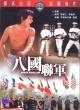 Смотреть фильм Восстание боксеров онлайн на Кинопод бесплатно