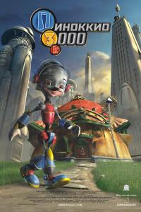 Смотреть Пиноккио 3000 онлайн на Кинопод бесплатно