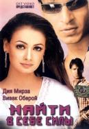 Смотреть фильм Найти в себе силы онлайн на KinoPod.ru бесплатно