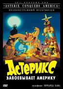 Смотреть фильм Астерикс завоевывает Америку онлайн на Кинопод бесплатно