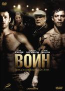 Смотреть фильм Воин онлайн на Кинопод бесплатно