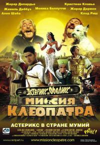 Смотреть Астерикс и Обеликс: Миссия Клеопатра онлайн на Кинопод бесплатно