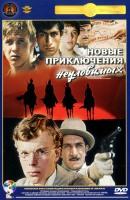 Смотреть фильм Новые приключения неуловимых онлайн на KinoPod.ru бесплатно
