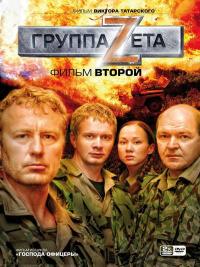 Смотреть Группа «Зета». Фильм второй онлайн на KinoPod.ru бесплатно