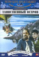 Смотреть фильм Таинственный остров онлайн на Кинопод бесплатно
