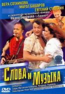 Смотреть фильм Слова и музыка онлайн на KinoPod.ru бесплатно
